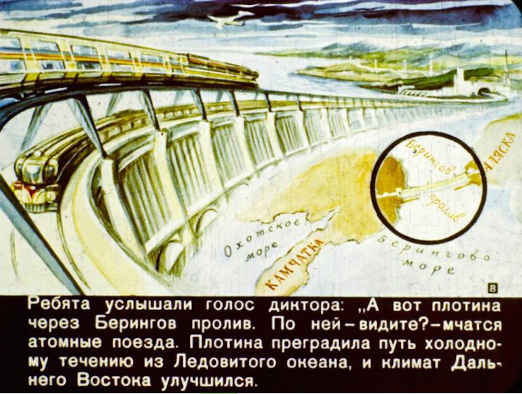плотина через Берингов пролив