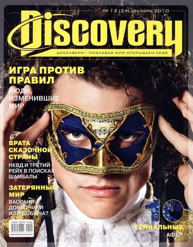 discovery обложка журнала