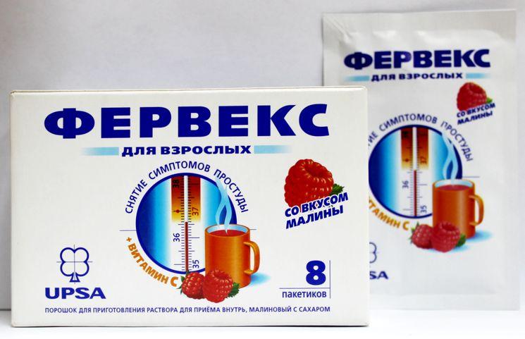 Лекарственное средство для устранения симптоматики Фервекс