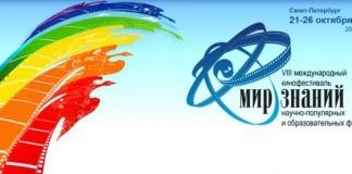 Международный фестиваль научно-популярных фильмов