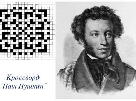 кроссворд по Пушкину - наш Пушкин