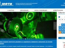 Лекции МФТИ - Московский физико-технический институт
