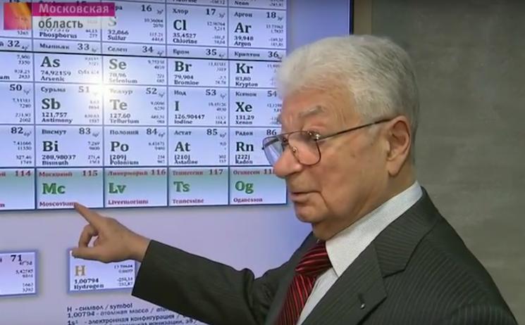 Оганесян Юрий Цолакович и новый элемент - Оганессон