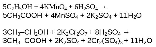 Реакция образования карбоновых кислот от окисления первичных кислот при избытке окислителя