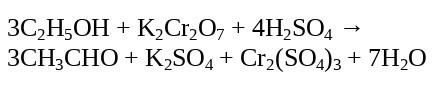 Реакция получения кислот от окисленных альдегидов образованных от окисления спиртов