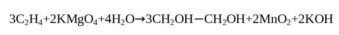 Реакция перманганата калия в слабой щелочной среде