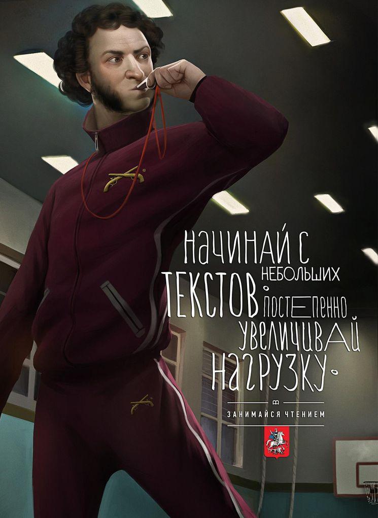 Социальная реклама - Александр Пушкин