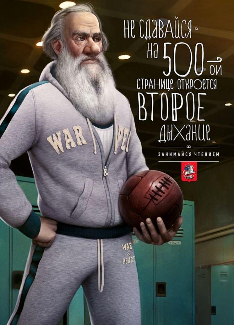 Социальная реклама - Лев Толстой