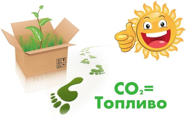 toplivo-iz-uglekislogo-gaza-v-rezultate-iskusstvennogo-fotosinteza.jpg