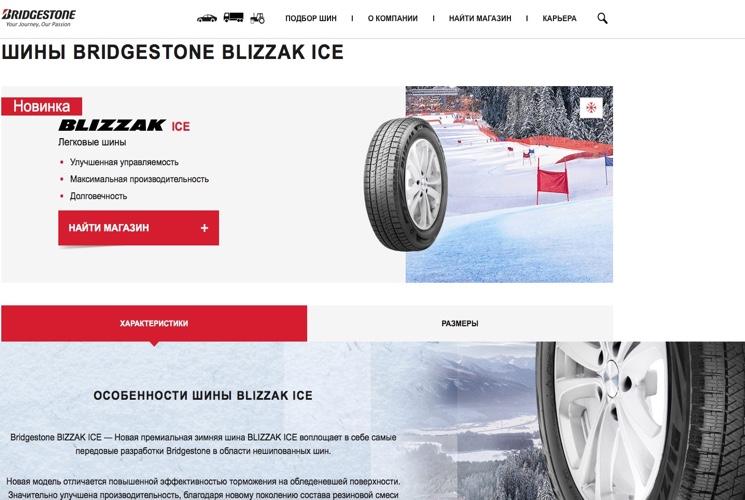 Зимняя резина Bridgestone Blizzak Ice