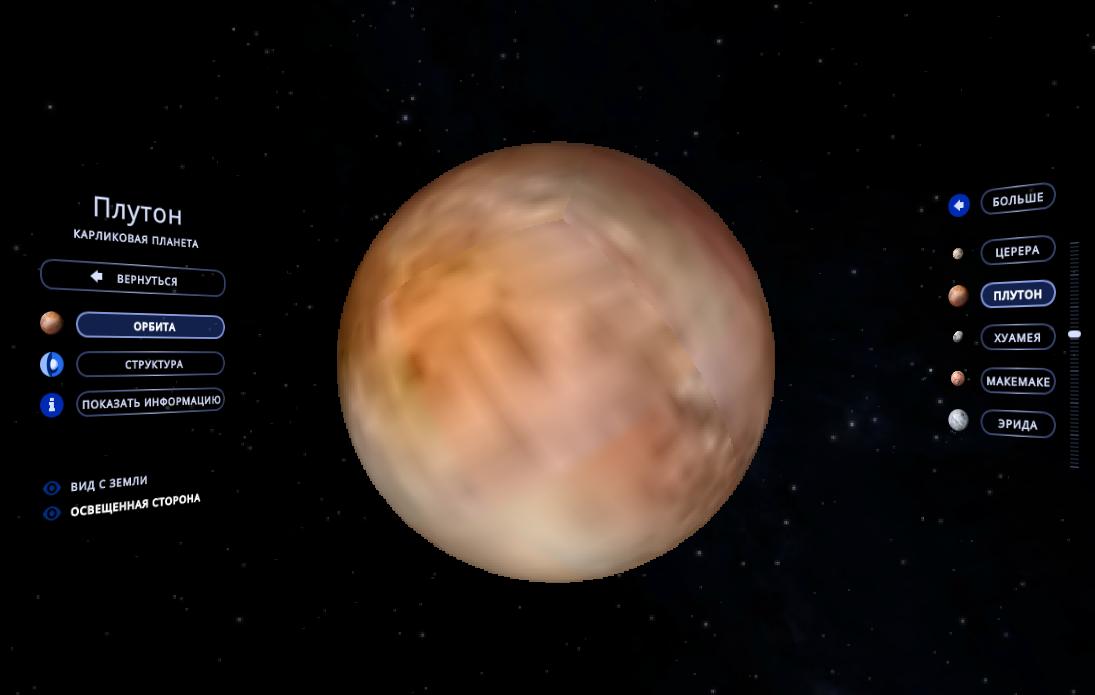 Плутон в приложении sss