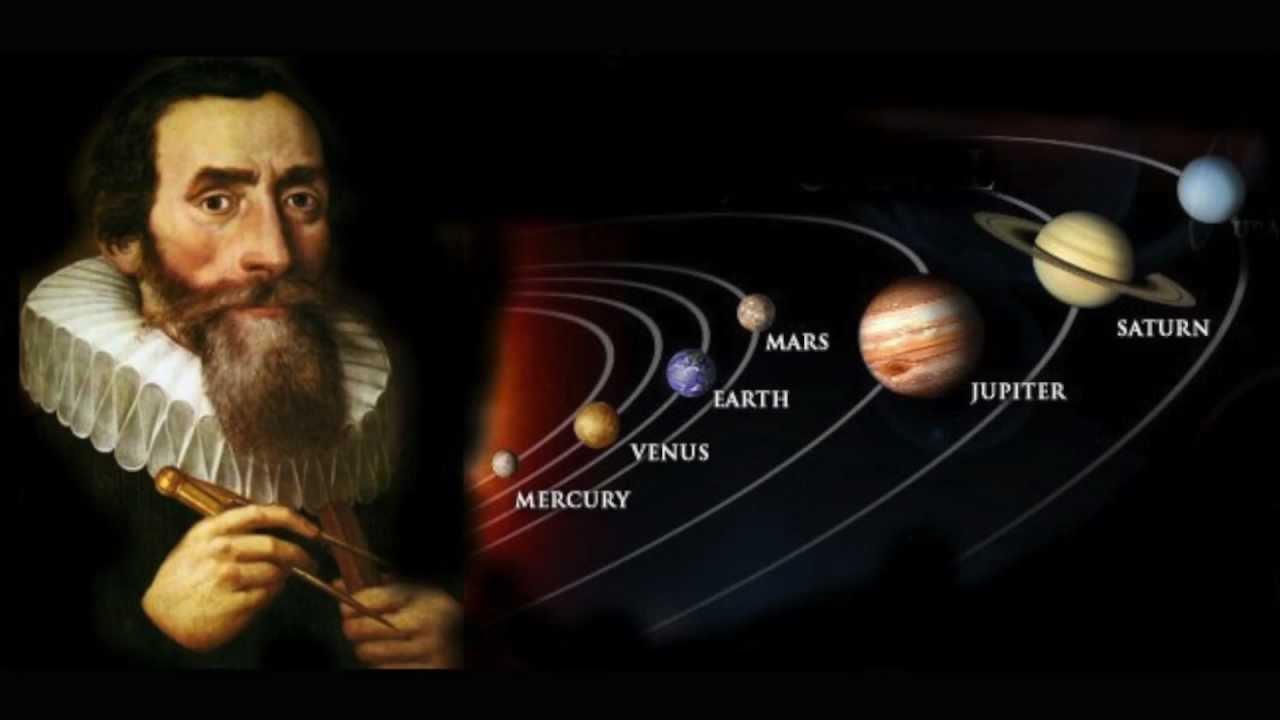 Иоганн Кеплер и планеты Солнечной системы