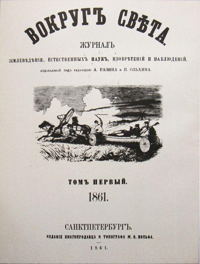 вокруг света 1861 год