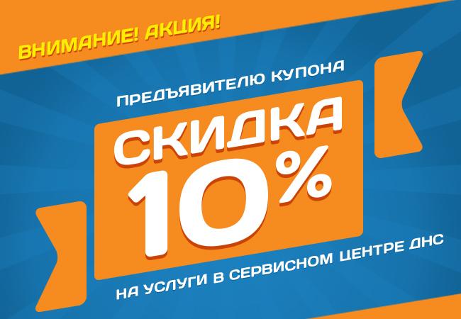 Промокоды и акции от различных интернет-магазинов, онлайн и офлайн сервисов
