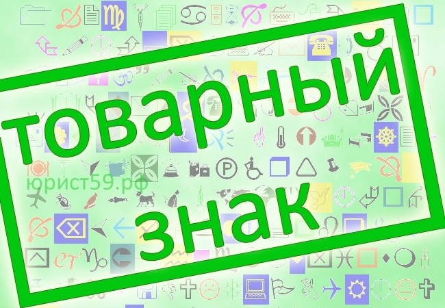 Как быстро и с минимальными хлопотами зарегистрировать товарный знак в Киеве?