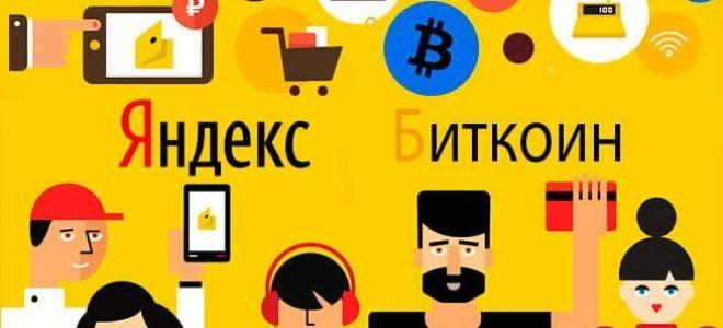 Как выгодно обменять Яндекс.Деньги на Биткоин, выбрав надежный обменник?