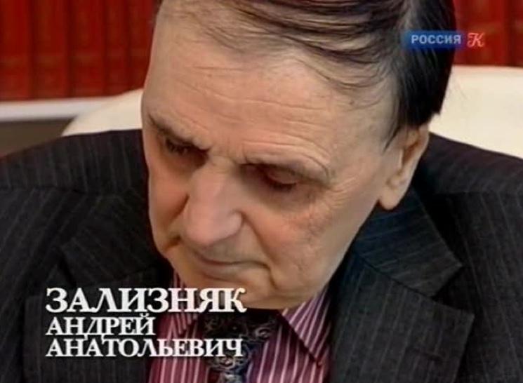 Интервью с Андреем Зализняком