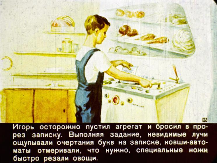 интеллектуальные кухонные машины
