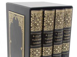Словарь Даля, подарочное издание