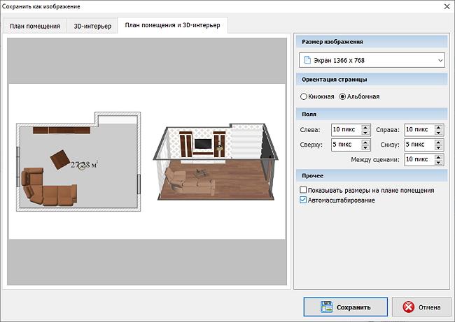 Обзор программы для создания дизайн-проектов квартир