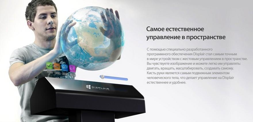 Экран Displair использует multitouch-технологию