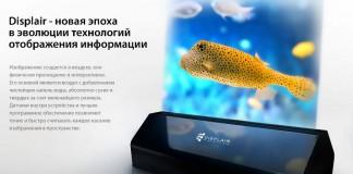 Интерактивный экран Displair