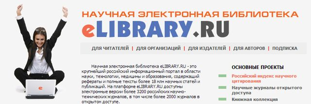 elibrary электронная библиотека