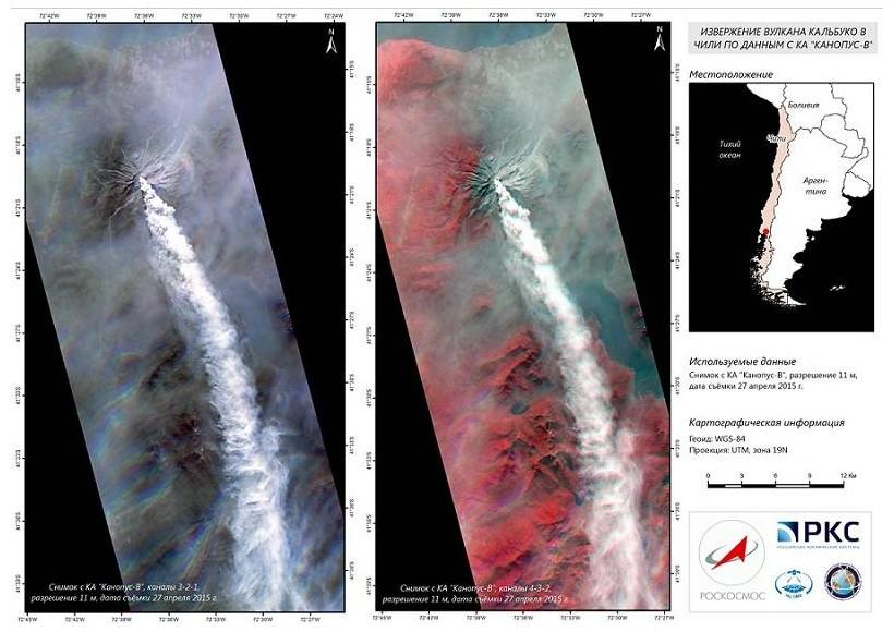 Космические снимки извержения вулкана Кальбуко в Чили