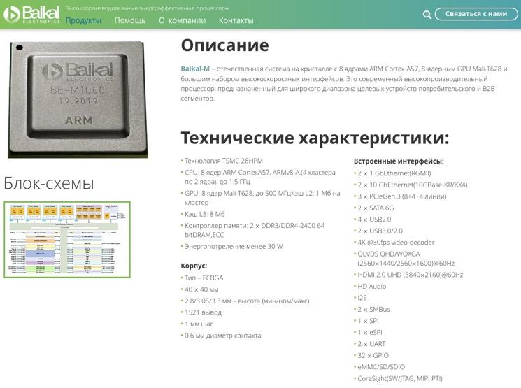 Характеристики процессора Baikal-M