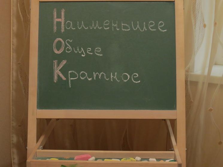 Наименьшее общее кратное чисел на школьной доске