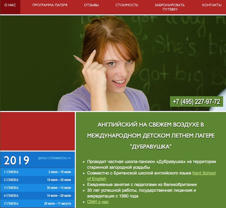 Образовательный английский тематический лагерь «Дубравушка»