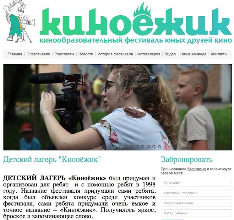 образовательный лагерь «Киноежик-2019»