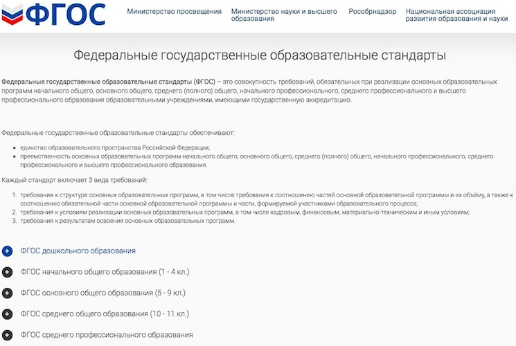 Официальный сайт федеральные государственные образовательные стандарты