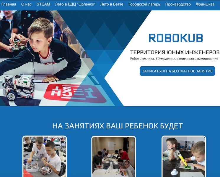 Профильная смена по работотехнике и техническому творчеству «Робокуб