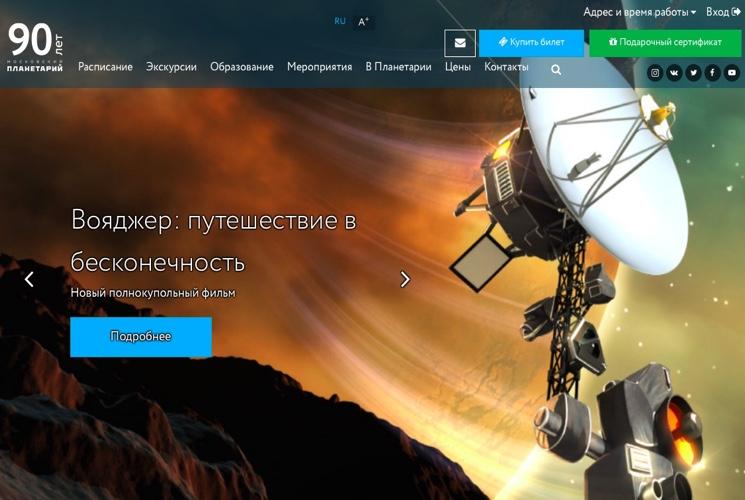 Проект Астрономический час с Московским планетарием