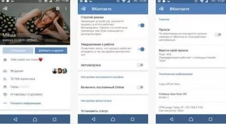 Что представляет собой социальная сеть Вконтакте?