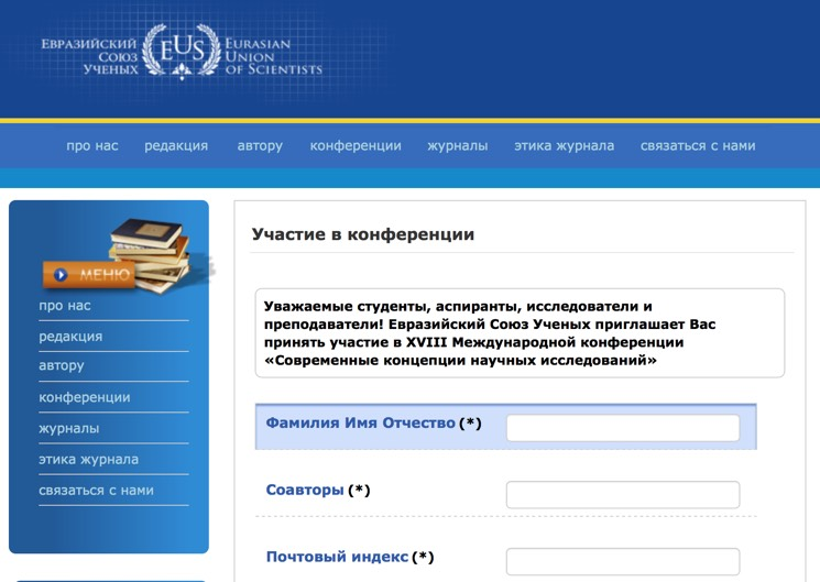 Конференция - Современные концепции научных исследований