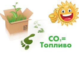 Топливо из углекислого газа в результате искусственного фотосинтеза
