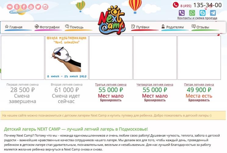 Творческий образовательный лагерь NEXT CAMP