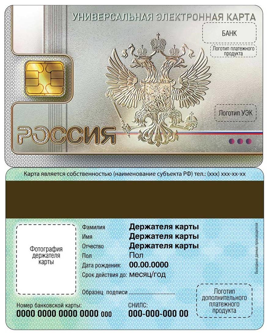 УЭК - Универсальная электронная карта