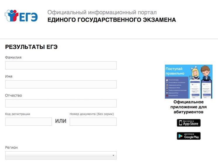 Узнать результаты ЕГЭ на официальном информационном портале государственных услуг