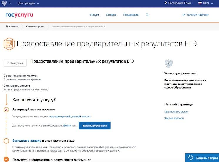Узнать результаты ЕГЭ на сайте государственных услуг