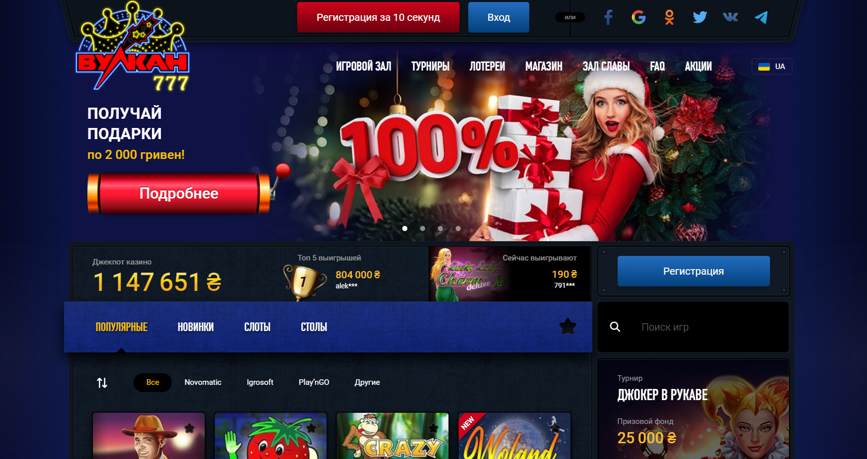 Ассортимент игр от лучших провайдеров на официальном сайте Вулкан 777