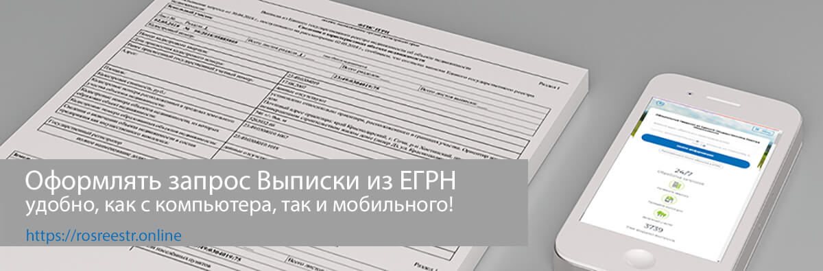 Выписка из ЕГРН Росреестра онлайн!