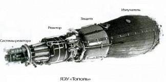 ядерная энергетическая установка тополь
