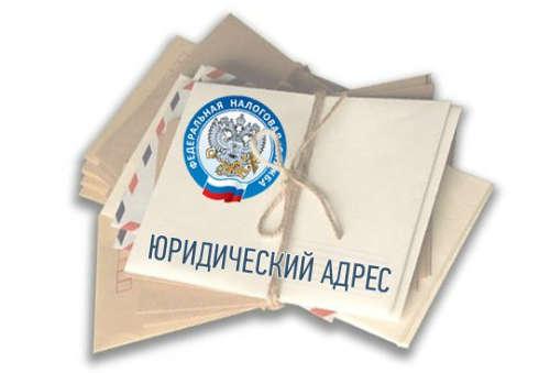Сколько стоит юридический адрес для регистрации в Москве