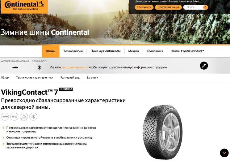 Зимние покрышки Continental Viking Conntact